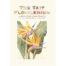 The Tait Florilegium - front cover